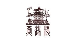 黄鹤楼香烟LOGO设计