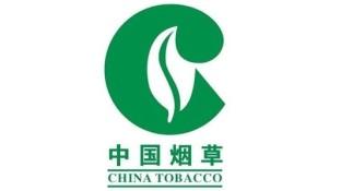 中国烟草总公司LOGO