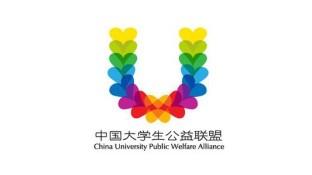 中国大学生公益联盟LOGO
