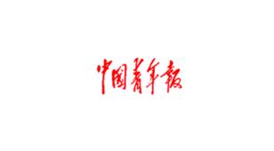 中国青年报LOGO设计