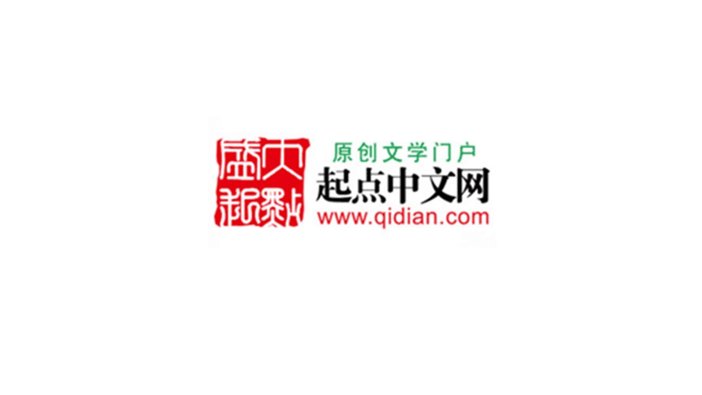 起点中文网logo_起点中文网logo图片含义/演变/变迁及品牌介绍 - logo