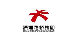 深圳路桥工程有限公司LOGO设计