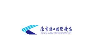 南京禄口国际机场LOGO设计