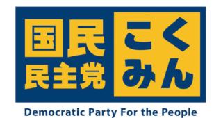 国民民主党LOGO设计