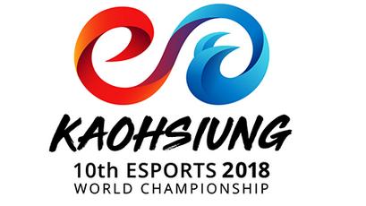 2018年世界电子竞技锦标赛