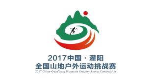 2017中国·灌阳全国山地户外运动挑战赛LOGO设计
