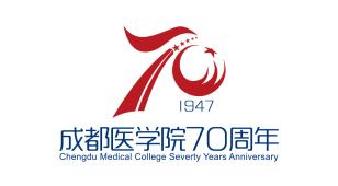 成都医学院70周年LOGO设计