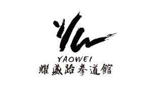 耀威跆拳道馆LOGO设计