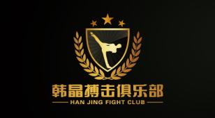 韩晶搏击俱乐部LOGO设计