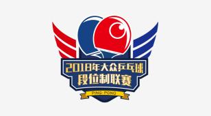 2018年大众乒乓球段位制联赛LOGO设计