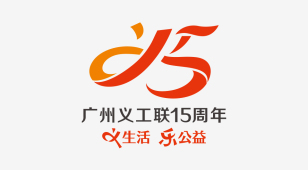 广州义工联15周年LOGO设计