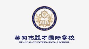 黄冈市益才国际学校LOGO设计