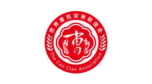 世界曹氏宗亲联谊会LOGO设计