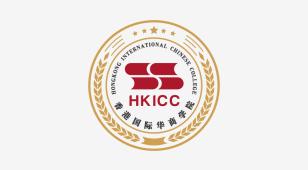 香港国际华商学院LOGO设计
