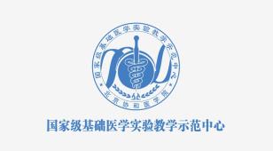 国家级基础医学实验教学中心LOGO设计