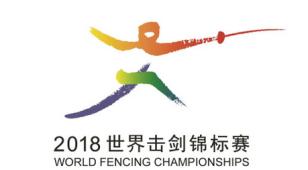 2018世界击剑锦标赛LOGO设计