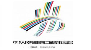 第二届全国青年运动会会徽LOGO设计