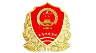 中国工商局LOGO设计