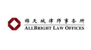 锦天城律师事务所LOGO设计