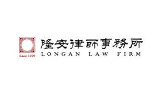 隆安律师事务所LOGO设计