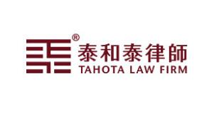 泰和泰律师事务所LOGO设计