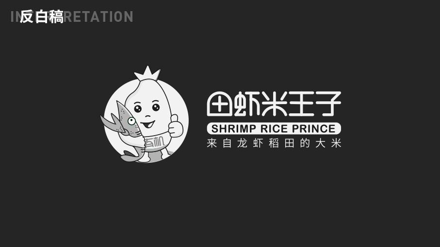 田虾米王子LOGO设计LOGO设计效果图5