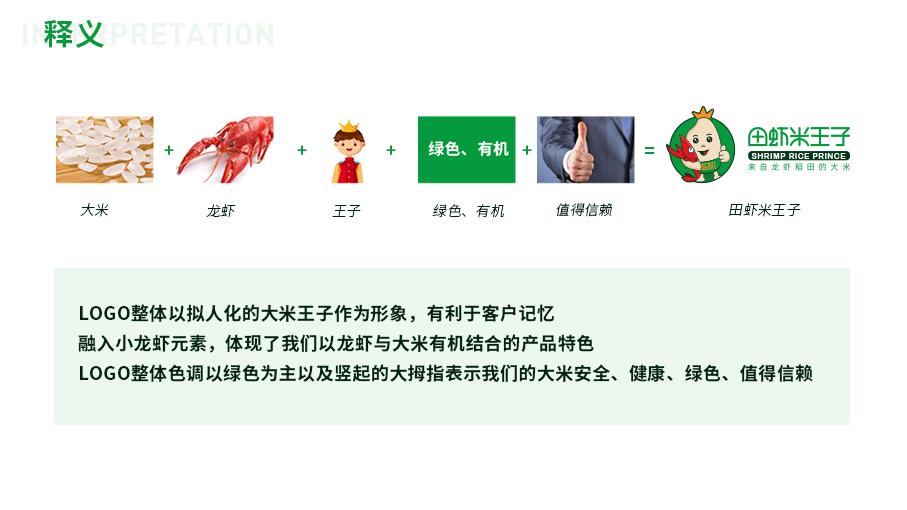 田虾米王子LOGO设计LOGO设计效果图2