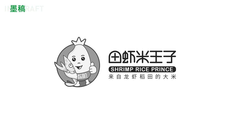 田虾米王子LOGO设计LOGO设计效果图4