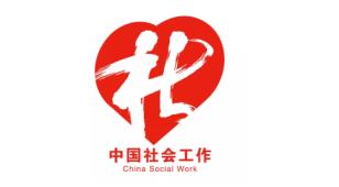 中国社会工作LOGO设计