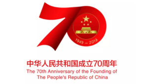 中华人民共和国成立70周年活动标识LOGO设计