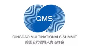 青岛峰会会徽LOGO设计