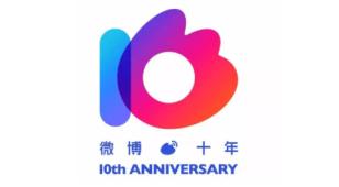 微博十周年纪念LOGO设计