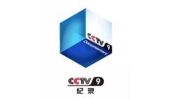 cctv9纪录频道LOGO设计