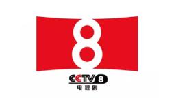 cctv8电视剧频道LOGO设计