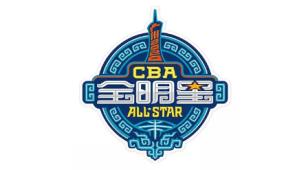 2020年CBA全明星LOGO设计