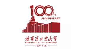 哈尔滨工业大学LOGO设计
