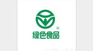 绿色食品认证标志LOGO设计